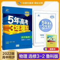 曲一线官方正品2021版5年高考3年模拟物理选修3-2鲁科版 教材课本同步练习册