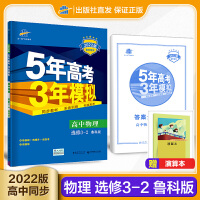 曲一线官方正品2022版5年高考3年模拟物理选修3-2鲁科版 教材课本同步练习册