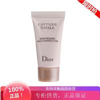 专柜正品 Dior迪奥修护眼霜5ml旅行装 活肤驻颜 去黑眼圈 去浮肿