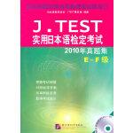 J.TEST 2010年真题集(E-F级)(含1MP3)�蚴涤萌毡居锛於�考试
