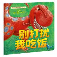暖房子经典绘本系列・第一辑・亲情篇:别打扰我吃饭