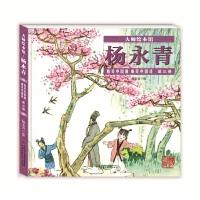 大师绘本馆・杨永青・唯美中国诗画第三册