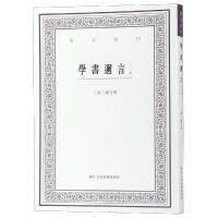 学书迩言(外二种)/艺文丛刊 浙江人民美术出版社