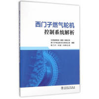 [二手旧书9成新]西门子燃气轮机控制系统解析金生祥 9787512388604 中国电力出版社