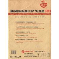 最新国际标准针灸穴位挂图(第二版)(一套三张)