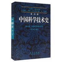 李约瑟中国科学技术史6-1植物学
