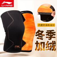 LI-NING/李宁护具护膝户外运动夏季老人老寒腿男女薄款保暖透气跑步骑行防护篮球羽毛球登山