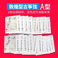 上海民族乐器 古筝弦 A型1号~21号弦 琴弦 满量
