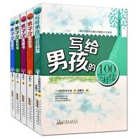 男子汉成长文库(全五册):写给男孩的100封信、男子汉成长书、男子汉处世书、男子汉美德书、男子汉智慧书