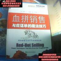 【二手旧书9成新】血拼销售 : 与虎谋单的魔法技巧9787514109849