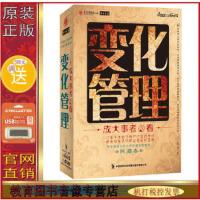 正版包发票 变化管理 陈海春 4DVD+1CD 视频讲座光盘音像碟片