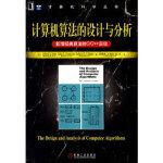 【新书店正版】计算机算法的设计与分析:新增经典算法的C/C++实现 (美)阿霍,(美)霍普克劳夫特,(美)乌尔曼 ,黄