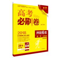 2018新版 高考必刷卷押题6套 数学文科适用 定制卷 全国2卷适用