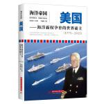 海洋帝国:美国――海洋霸权孕育的世界霸主(1775―2015)
