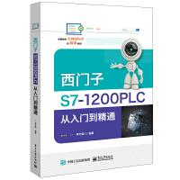 西�T子S7-1200 PLC�娜腴T到精通