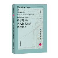 科学建构:从几何模型到物理世界(江晓原科学读本)