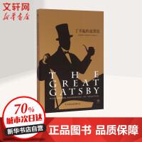 了不起的盖茨比 中国友谊出版社