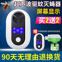 超声波驱蚊神器家用驱虫鼠器苍蝇灭蚊灯器智能电子灭蝇防蚊子室内