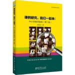 课例研究,我们一起来:中小学教师指南(第二版) 9787504184849