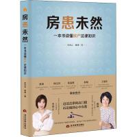 房患未然 一本书读懂房产法律知识 当代世界出版社
