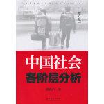 中国社会各阶层分析【增订版】