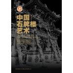 中国石牌楼艺术