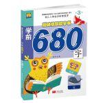 趣味情景识字书-学前680字第3册