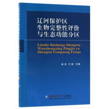 辽河保护区生物完整性评价与生态功能分区