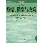 数据、模型与决策:运用电子表格建模与案例研究(第2版)(附光盘)