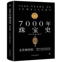 全新正版图书 7000年珠宝史 休泰特创美工厂出品 中国友谊出版公司 9787505747142 蔚蓝书店