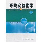 环境实验化学