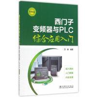 西门子变频器与PLC综合应用入门