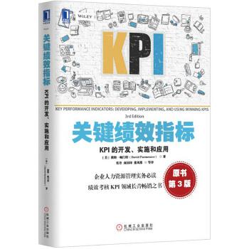 关键绩效指标(pdf+txt+epub+azw3+mobi电子书在线阅读下载)