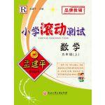 孟建平系列丛书:小学滚动测试 五年级上数学R 人教版(2019版)