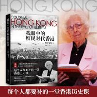 我眼中的殖民�r代香港(�F���:4001066666�D6,每��人都要�a的一堂香港�v史�n)