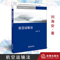 正版现货 2019年新版航空运输法(科学有序的法律部门) 刘海安 著 9787519734084 法律出版社