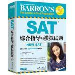 SAT综合指导与模拟试题(附CD-ROM) 9787519300951