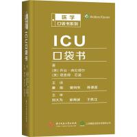 ICU口袋书 华中科技大学出版社