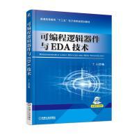 可�程��器件�cEDA技�g