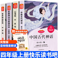 快乐读书吧四年级上册全套4册 中国古代神话故事 世界经典神话与英雄传说故事 古希腊 山海经儿童版课外书阅读人教版 经典书