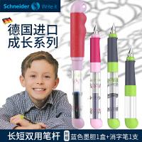 德国施耐德成长儿童练字书写墨囊钢笔学生用礼盒装配改错笔