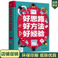 好思路好方法好经验做人做事为人处事的书 成功励志书籍 气场 人际关系的沟通技巧 改变人际交往 关于人生的成人畅销书