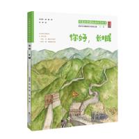 可爱的中国地理科学绘本:你好,长城 9787303218448