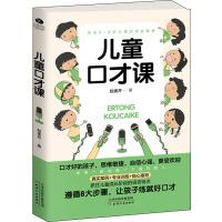 儿童口才课 天津人民出版社