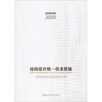 结构设计统一技术措施 中国建筑工业出版社