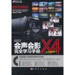 会声会影X4完全学习手册(全彩超值版)(DVD)