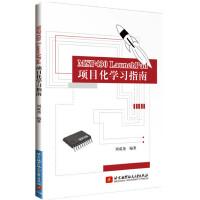 MSP430 LaunchPad 项目化学习指南