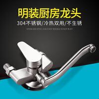 304不锈钢明装厨房龙头冷热水槽水龙头明管挂墙式菜盆洗衣池混水