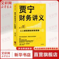 贾宁财务讲义 人人都需要的财务思维 中信出版社