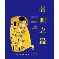 名画之最 中国纺织出版社有限公司